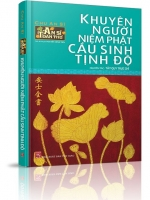 An Sĩ toàn thư - Khuyên người niệm Phật cầu sinh Tịnh độ