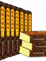 Tuyển dịch kinh điển Phật giáo Đại thừa
