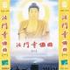 法门寺佛曲/ Pháp Môn Tự Phật Khúc (CD1)