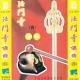 法门寺佛曲/ Pháp Môn Tự Phật Khúc (CD4)