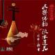 民乐佛韵-流水莲花/ Dân Nhạc Phật Vận