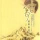 Cổ Tranh Phật Khúc Tinh Tuyển Tập (Vol.2)